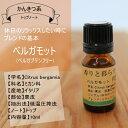 ベルガモット (ベルガプテンフリー) 10ml ベルガモットオイル アロマ アロマオイル エッセンシャルオイル 精油 【香りと暮らす】