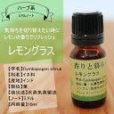 レモングラス10mlアロマオイル/エッセンシャルオイル/精油...