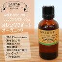 オレンジスィートオーガニック50mlアロマオイル/エッセンシャルオイル/精油【香りと暮らす】