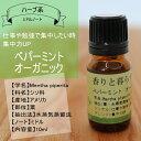 ペパーミント オーガニック10mlアロマオイル/エッセンシャルオイル/精油【香りと暮らす】