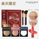 [too cool for school 公式]楽天限定 MASTER KIT+BLENDING EYES+CLAIR TINT/PROMOTION/SHADING/BLUSHER/HIGHLIGHTER/PACT