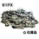 送料無料 オレゴン 91PX52E 91PX052E 3本セット チェンソー 替刃 刃 チェーン