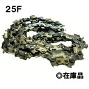 送料無料 オレゴン製 25F60E 25F060E 2本セット 竹切り用 チェンソー 替刃 刃 チェーン
