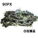 オレゴン製 90PX50E 90PX050E チェンソー 替刃 刃 チェーン