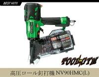 日立工機[HITACHIKOKI]高圧ロール釘打機NV90HMC(L)