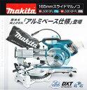 マキタ[makita]スライド丸のこ 165mm LS0613FL レーザー・高輝度LEDライト付