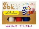 古藤工業 gbk.ガムテープバッグキット布ガムテープ カラーセット