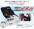 エンジンスターター 12V車専用日動 ビッグバン