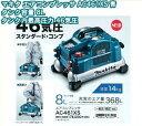 【送料無料】マキタ エアコンプレッサ AC461XS【smtb-td】