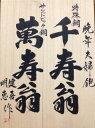 碓氷健吾 明恵作 夫婦鉋  千寿翁 萬寿翁 寸八2丁組桐箱入