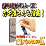 いつでもお買い得!建築の友 鍵穴専用パウダースプレー 鍵穴のクスリII 17ml KK-02[SS05P02dec12]