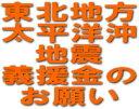 義援金のお願い緊急災害募金【東北地方太平洋沖地震】 お願いいたします