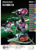 日立工機 Hitachi 総合カタログ 最新版