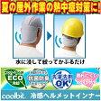 COOLBIT クールビット ビルダーV ヘルメット用 【暑さ対策】