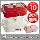 ●【ピンク終売】【レッド入荷待ち】 ブルーノ コンパクトホットプレート BOE021 焼き肉 たこ焼...