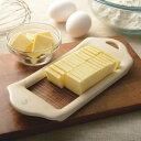 ●AUX オークスLeye レイエ もっと切りたくなるバターカッター LS1516【新生活 応援 キッチン 必需品 プレゼント】