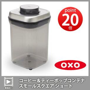 オクソーコーヒー ティーポップコンテナ スモール スクエア ショート プラスチック ポイント