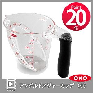 ● OXO オクソー アングルドメジャーカップ(小) 計量カップ 1カップ(日本仕様目盛り) 1115080 【ポイント20倍付け】【キッチン おしゃれ インスタ映え 人気 ギフト プレゼントとして】(動画有)