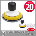 ● OXO オクソー コンパクトソフトスクラブ(トレイ付き)...