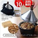 ● 【品薄】 アペルカ テーブルトップスモーカー 燻製器 スモーカー スモーク 燻製 ス