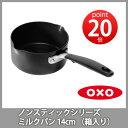 ●OXO オクソーノンスティック ミルクパン 14cm 箱入り CW001464-003【ポイント20倍付け】(動画有)