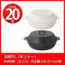 【ホワイト12月中旬頃入荷予定/ブラック入荷待ち】KINTO キントー KAKOMI (カコミ)