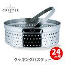 ●【お取り寄せ商品】【日本正規品】CRISTEL クリステル鍋 クッキングバスケット 両手鍋深型24cm用【キッチン】