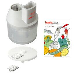 ●bamix バーミックス スライシー(ディスクセット付) 正規品アタッチメント 単品 M200 M250 M300 に対応【キッチン おしゃれ インスタ映え 人気 ギフト プレゼントとして】
