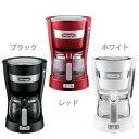 ■ Delonghi デロンギ ドリップコーヒーメーカー 【...