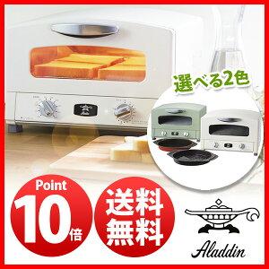 アラジン トースター オーブン キッチン