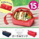 ● MARNA マーナ ポーチdeランチ【キッチン おしゃれ...