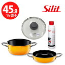 ■【45.9%OFF!送料無料! ラッキーバック】 silit シリット 2019年 2万円 A (Lセット) コンビクック 21cm (ガラス蓋付き) クレイジー..