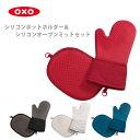 ●【送料無料】 OXO オクソー シリコンポットホルダー&シ...