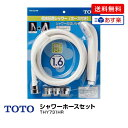 TOTO シャワーホースセット THY731HR