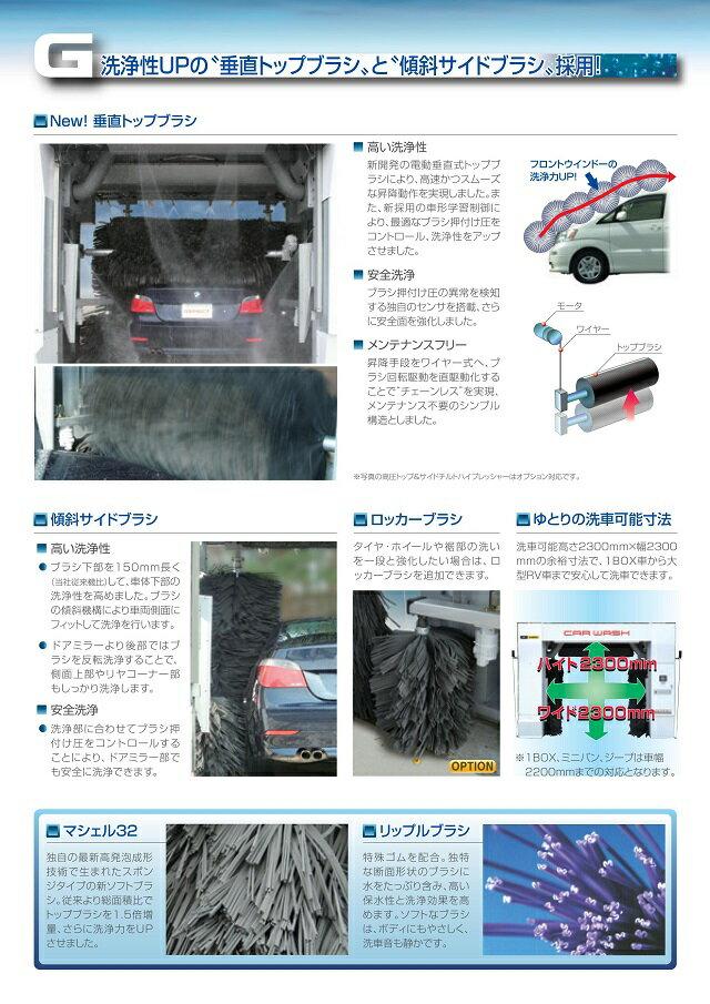 ◆安全自動車ジスペクト門型洗車機GS300J‐...の紹介画像3