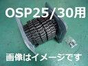 ◆スギヤス Bishamon ビシャモン2柱リフトOSP25/30用従動チェーン
