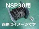 ◆スギヤス Bishamon ビシャモン2柱リフトNSP30用従動チェーン
