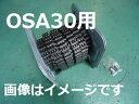 ◆スギヤス Bishamon ビシャモン2柱リフトOSA30用従動チェーン