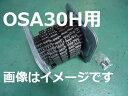 スギヤス Bishamon ビシャモン2柱リフトOSA30H用従動チェーン