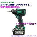 日立工機 18V コードレス静音インパクトドライバー WHP18DBL(2LSCK)(L) 緑