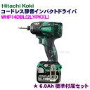 HiKOKI[ 日立工機 ] 14.4V/18V兼用 コードレス静音インパクトドライバー WHP14DBL(2LYPK)(L) 緑