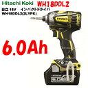 HiKOKI[ 日立工機 (hitachi) 18V インパクトドライバー WH18DDL2(2LYPK) Y 【6.0Ah電池付 フルセット】アクティブイエロー