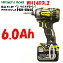 HiKOKI[ 日立工機 (hitachi) 14.4V インパクトドライバー WH14DDL2 Y 【6.0Ah電池付】【電池1個仕様】アクティブイエロー