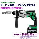 HiKOKI[ 日立工機 ] 18V 6.0Ah コードレスロータリーハンマドリル DH18DSL(2LYPK)(L)アグレッシブグリーン【フルセット】