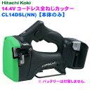 HiKOKI[ 日立工機 (hitachi) ] 14.4V 充電式 全ネジカッター CL14DSL(NN)(L)【本体のみ】