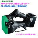 HiKOKI[ 日立工機 (hitachi) ] 18V 充電式 全ネジカッター CL18DSL(NN) 【本体のみ】