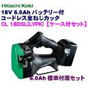 日立工機 18V 高容量6.0Ah 充電式 全ネジカッター CL18DSL(LYPK) 【ケース付セット】