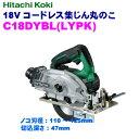 日立工機 18V コードレス集じん丸ノコ C18DYBL(LYPK) 【6.0Ah電池、ケース付セット・チップソー別売】