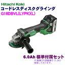 HiKOKI[ 日立工機 (hitachi) 18V 6.0Ah 充電式ディスクグラインダ G18DBVL(LYPK)(L) アグレッシブグリーン【ケース付セット】 ※無段変速ダイヤル機能搭載!!