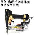 日立工機 高圧ピン釘打機 NP55HM(ケース付)...